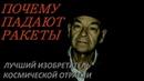 Инженер-конструктор про бардак в РОСКОСМОСЕ, про Илона Маска, Рогозина и упавший Союз КОТЕЛЬНИКОВ