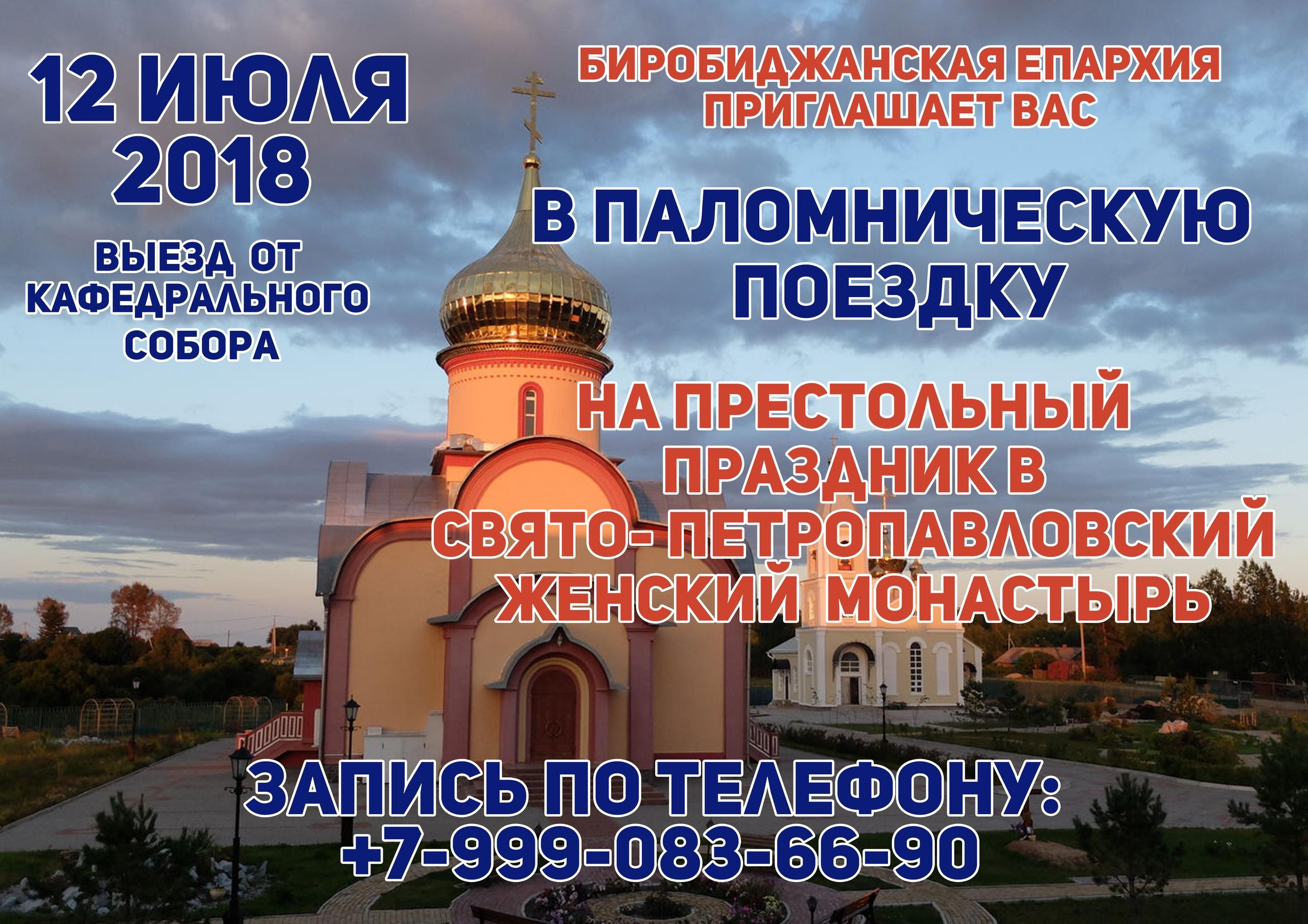 Автобусная паломническая поездка состоится 12 июля 2018 года, в день первоверховных апостолов Петра и Павла