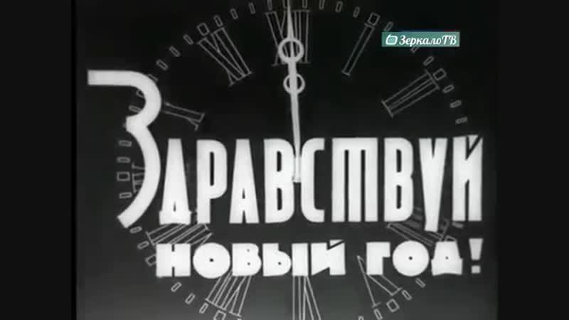 Прощай 1937 год. Здравствуй 1938 год. Достижения прошедшего года в новогодней кинохронике СССР