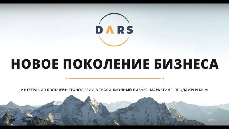 Презентация DARS - Александр Перевезенцев