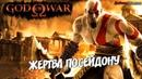 God Of War Серия 9 Жертва Посейдону