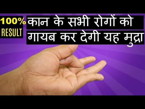 SHUNYA MUDRAShunya Mudra Cures DEAFNESSShunya Mudra For THYROIDShunya Mudra BENEFITSTINNITUS