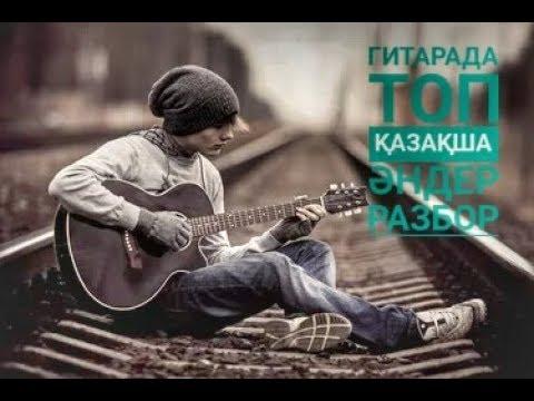Топ - гитарадағы ең танымал қазақша әндерге разбор бейнесабақ