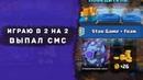 ВЫПАЛ СМС   2 НА 2   Clash Royale