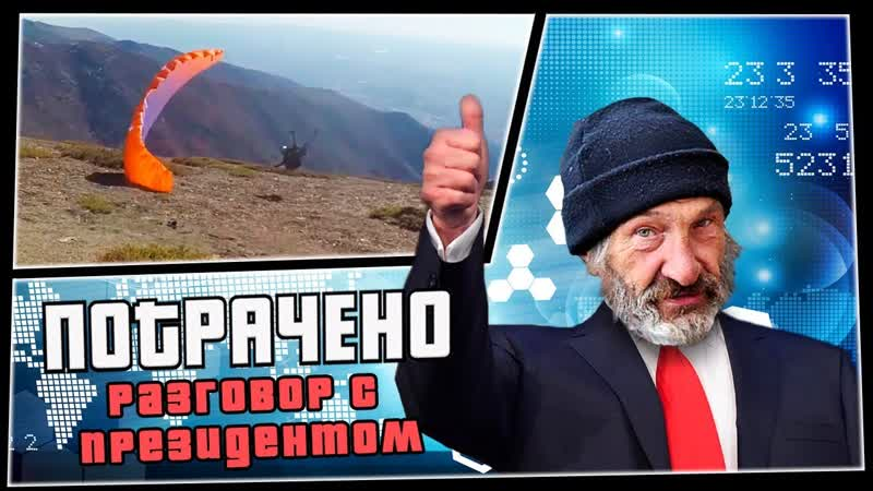 Разговор с президентом ПОТРАЧЕНО