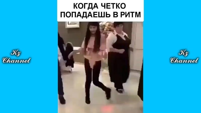 КОГДА ЧЕТКО ПОПАДАЕШЬ В РИТМ | Самые Лучшие ПРИКОЛЫ И DUBSMASH танцы КАЗАХСТАН РОССИЯ 192