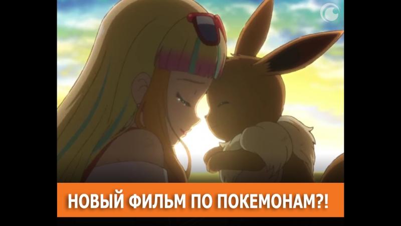 Новый фильм по покемонам уже этим летом?!
