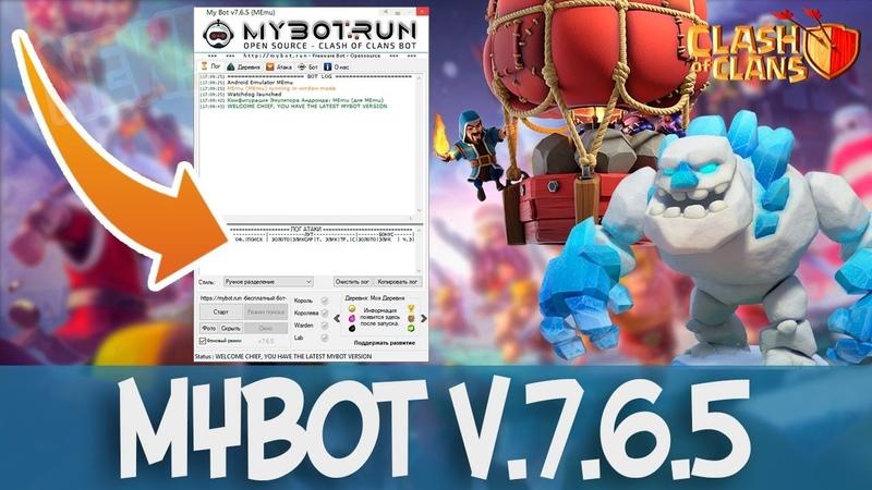 MyBot 7.6.5 - поддержка декабрьского обновления Clash of Clans (2018)