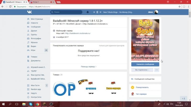 Live: BadaBooM l Minecraft сервер 1.8-1.12.2