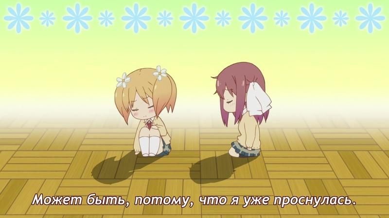 Трюк Сакуры Sakura Trick. Ю-тян, не спать!
