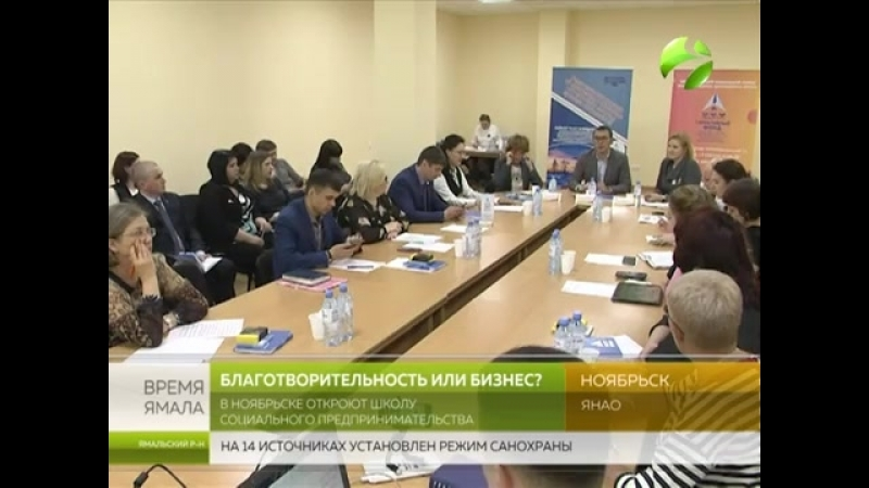 г.Ноябрьск, круглый стол по вопросам социального предпринимательства