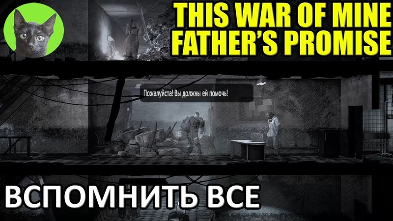 This War of Mine - Father's Promise 5 - Вспомнить все