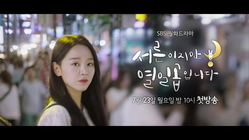 SBS 서른이지만 열일곱입니다 티저 ver 1
