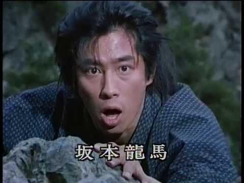 坂本龍馬(1989ver) Part1