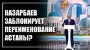 Может ли Назарбаев заблокировать переименование Астаны?