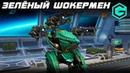 ЗЕЛЕНЫЙ ШОКЕРМЕН War Robots AO GUANG 3 SHOCKTRAIN MK2 THERMO Last stand 6 lvl