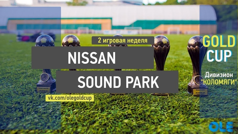 Ole Gold Cup 7x7. Дивизион Коломяги. 2 Тур. Nissan - Sound Park
