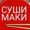 "Доставка Роллов ""Суши Маки"" Оренбург"