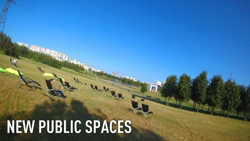 New public spaces Новые общественные пространства