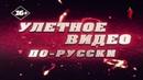 Заставки программы Улётное видео по-русски 2010-2011