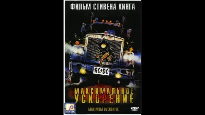 Максимальное ускорение(1986)