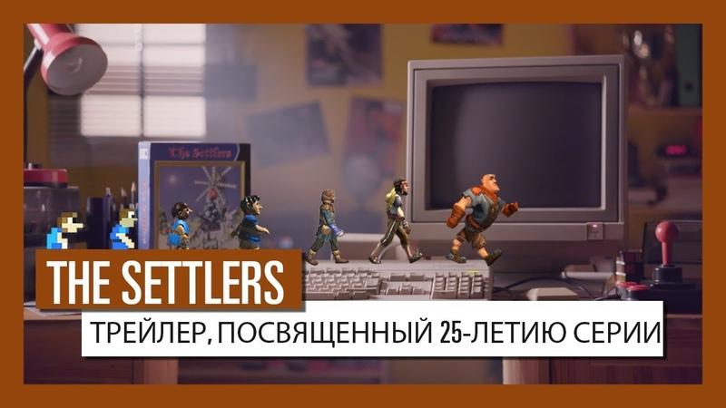 The Settlers трейлер посвященный 25 летию серии