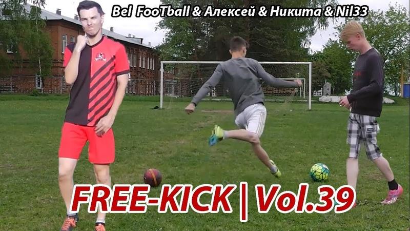 ПОСЛЕДНИЕ УДАРЫ НА НАШЕМ СТАДИОНЕ! Bel FooTball Soccer Seven Никита Nil33 - FREE-KICK | Vol.39