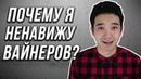 НЕНАВИЖУ ВАЙНЕРОВ Yuframe Jokeasses келш Zheka Fatbelly Ratbek… Почему
