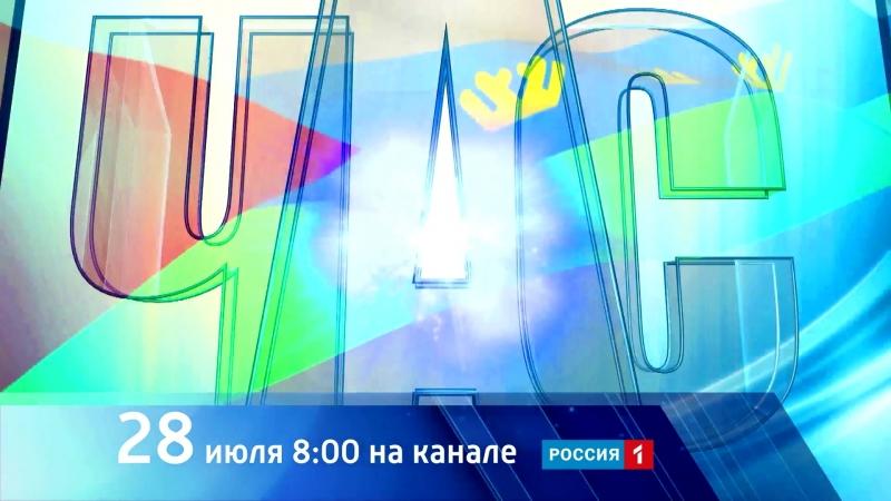 Смотрите Час с губернатором на канале Россия 1 в субботу, 28 июля