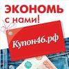 Купон46.рф - Курский сайт скидок!