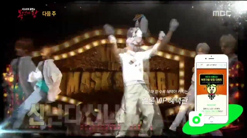 180722 복면가왕 정한 호시 패널 출연 예고
