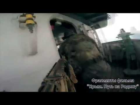 Наш обвес в фильме Крым. Путь на Родину