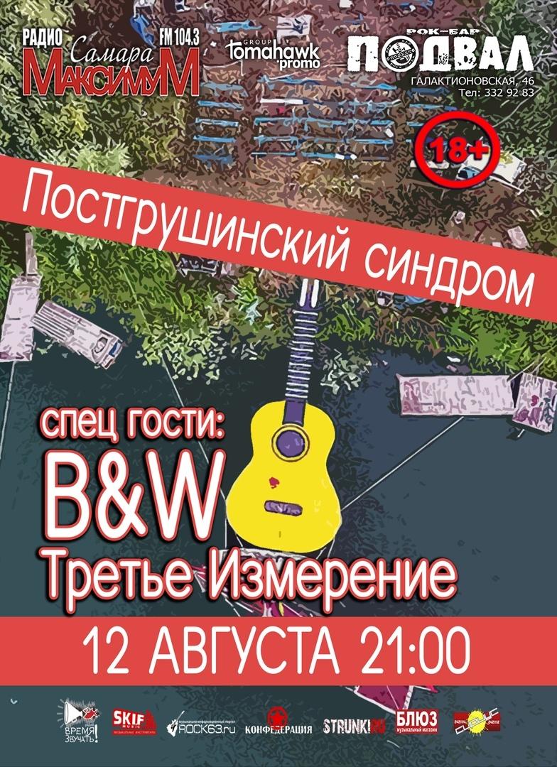 Афиша Самара ПОСТГРУШИНСКИЙ СИНДРОМ/Подвал/2.07/Free