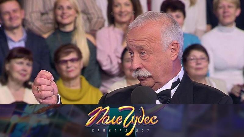 Поле чудес Первый канал 09 11 2018 г