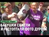 Бабушки сожгли фото Дурова и порвали логотип Телеграма [Рифмы и Панчи]