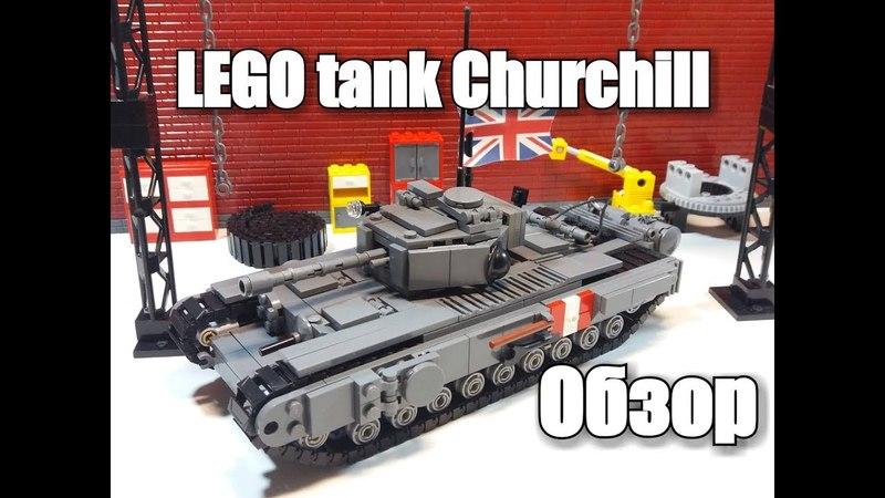 LEGO обзор: танк Черчилль (Churchill)
