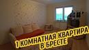 Бугриэлт Однокомнатная квартира на Варшавском ш Брест
