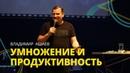 Владимир Ашаев - УМНОЖЕНИЕ И ПРОДУКТИВНОСТЬ ЦХЖ Красноярск