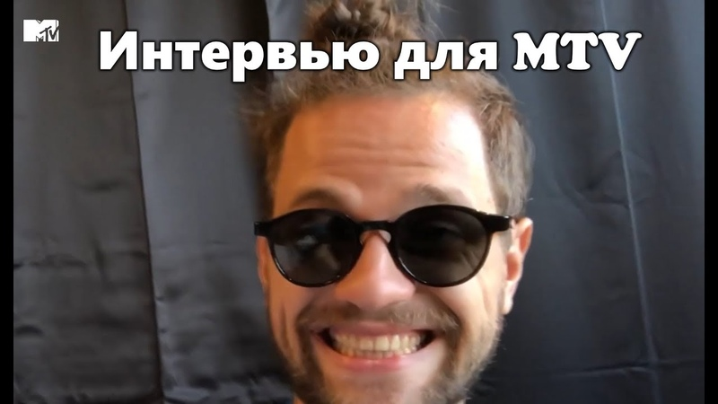 Олег ЛСП про трек Номера | интервью MTV с фестиваля STEREOLETO