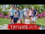 Наш отдых в Турции (Белек) Sensetive Premium resort