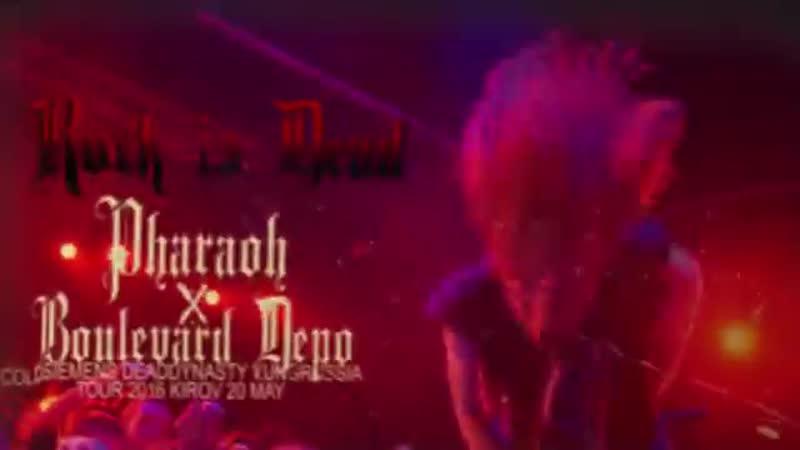 PHARAOH Х BOULEVARD DEPO _ ROCK IS DEAD _ KIROV 2016