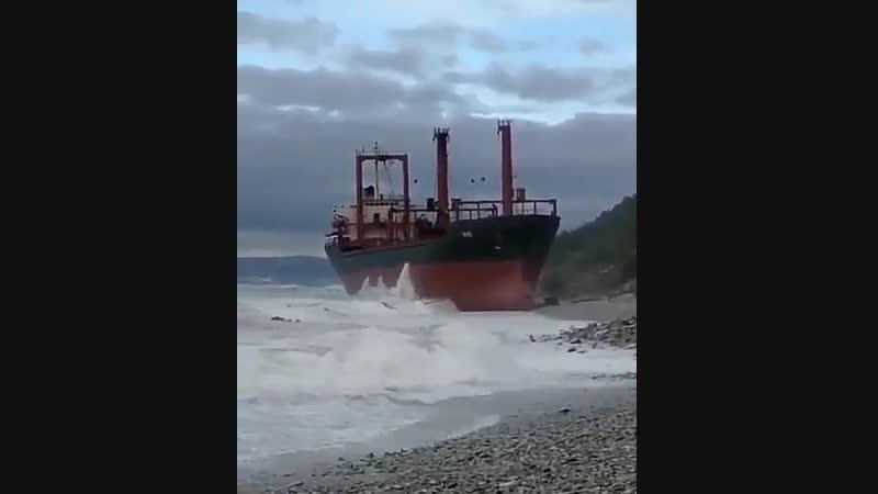 Неспокойно на Черном море Под Кабардинкой к берегу прибило сухогруз Рио