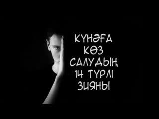 КҮНӘҒА КӨЗ САЛУДЫҢ 14 ТҮРЛІ ЗИЯНЫ ᴴᴰ