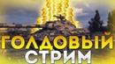 World Of Tanks/Голдовый Стрим! Розыгрыш золота среди зрителей и подписчиков канала!