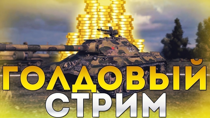 World Of Tanks Голдовый Стрим Розыгрыш золота среди зрителей и подписчиков канала
