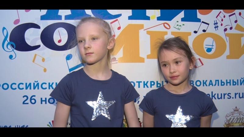 ЛЕТИ СО МНОЙ 2. II Всероссийский детский открытый вокальный конкурс. Вокалисты 6-8 лет . Часть 2