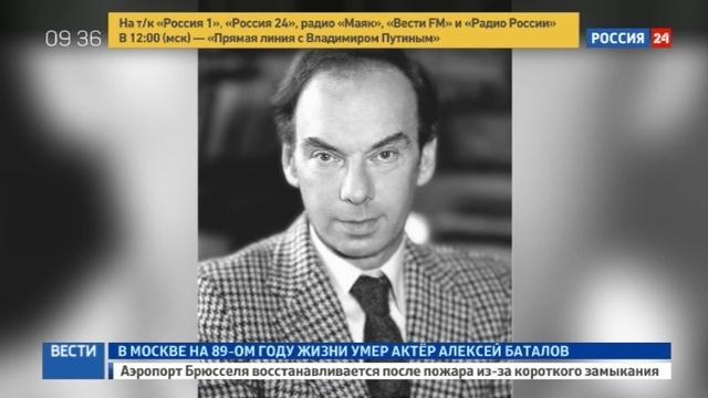 Новости на Россия 24 • Умер Алексей Баталов