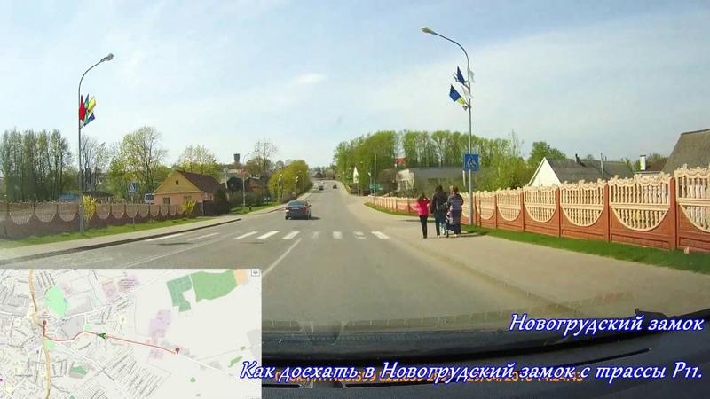 Достопримечательности Новогрудка и Новогрудский Замок. Как доехать на машине до развалин Новогрудского замка. группа vk.