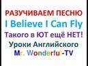РАЗУЧИВАЕМ ПЕСНЮ I Believe I Can Fly 1 of 2
