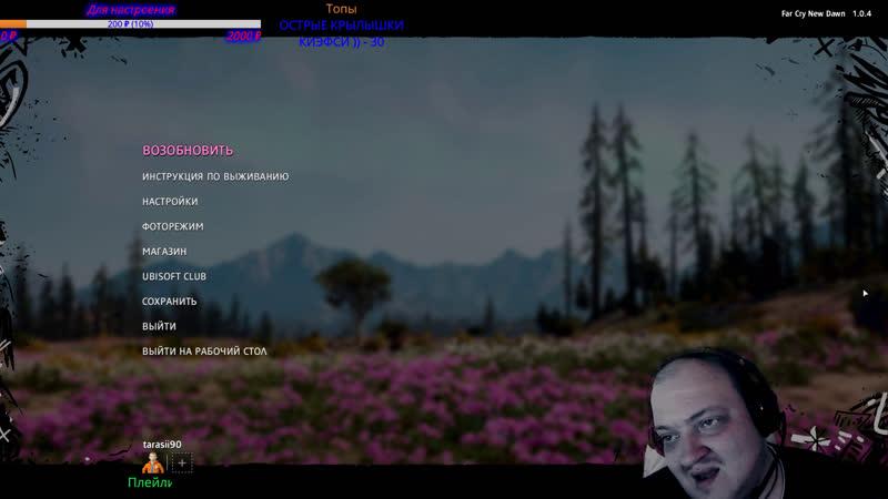 Far Cry New Dawn - 2 - Постапокалипсис в кооперативе